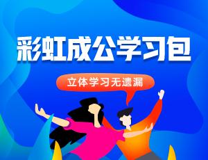 彩虹成公学习包