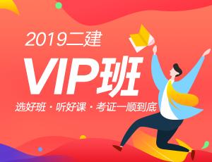 2019二建VIP班