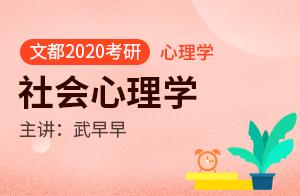 文都2020考研专业课社会心理学(武早早)