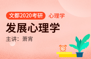 文都2020考研专业课心理学发展心理学(萧宵)
