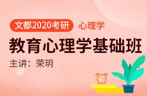 文都2020考研专业课心理学基础班教育心理学(荣玥)