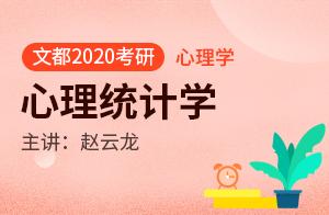 文都2020考研专业课心理学心理统计学(赵云龙)