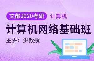 文都2020考研计算机基础班计算机网络(洪教授)
