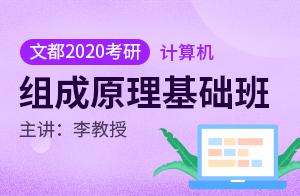 文都2020考研计算机基础班组成原理(李教授)
