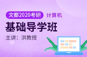 文都2020考研计算机基础导学班(洪教授)