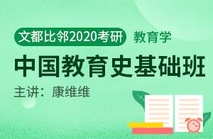 康维维2020教育学考研中国教育史基础视频
