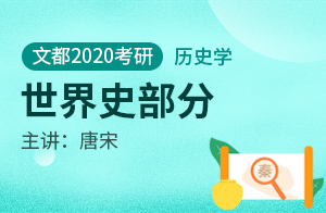 文都2020考研历史学世界史部分(唐宋)