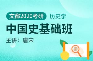 文都2020考研历史学基础班中国史(唐宋)