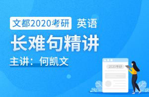 文都2020考研英语基础班长难句精讲(何凯文)