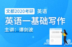 文都2020考研英语一基础班写作(谭剑波)