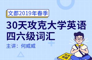 文都2019春季大学英语四六级核心词汇(何威威)
