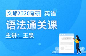 王泉2020考研英语语法视频学习基础班