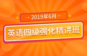 文都2019春季大学英语四级强化精讲班写作(何凯文)