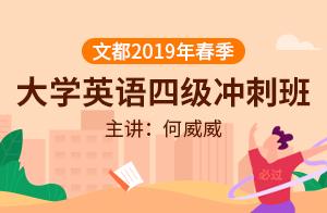 文都2019春季大学英语四级冲刺课程(何威威)