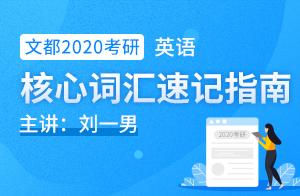 文都2020考研英语基础班词汇速记(刘一男)