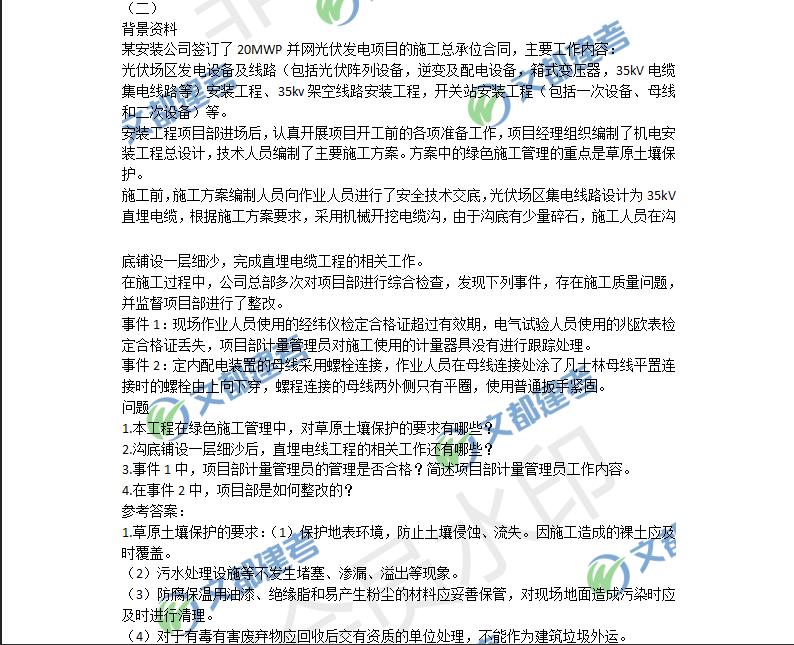 二级建造师考试真题_2019年二级建造师机电工程考试真题答案解析(完整版) -文都建考网