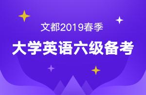 文都2019春季大学英语六级阅读学习概述(何威威)