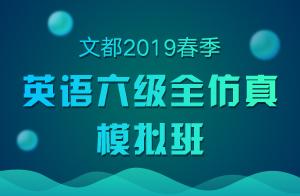 文都2019春季大学英语六级全仿真模拟课程(谭剑波)