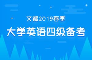 文都2019春季大学英语四级听力学习概述(谭剑波)