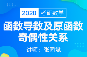 张同斌2020考研数学视频高数函数、导数及原函数奇偶性关系