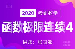张同斌20考研数学强化课程高等数学第 一讲 函数/极 限/连续4
