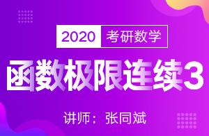 张同斌20考研数学强化课程高等数学第 一讲 函数/极 限/连续3