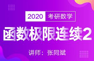 张同斌20考研数学强化课程高等数学第 一讲 函数/极 限/连续2