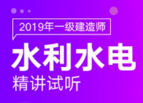 2019一建水利水电精讲试听(李想)