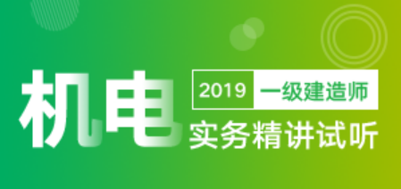 2019一级建造师机电工程管理与实务精讲(王建波)