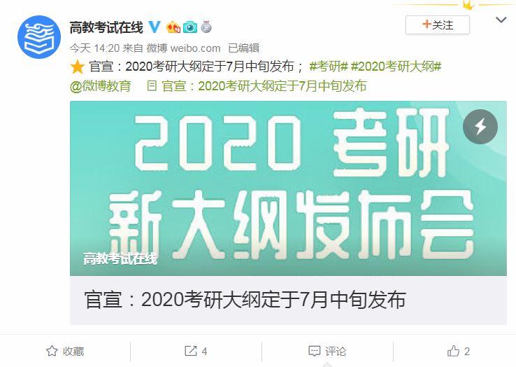 官宣:2020考研大纲将于7月发布