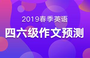 文都2019大学英语春季四六级作文预测1谭剑波