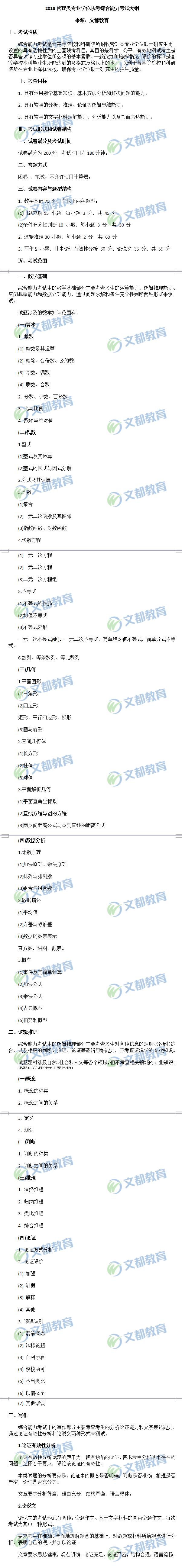 2020管理类联考大纲原文(word版)