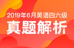 文都2019春季大学英语四级真题解析-谭剑波