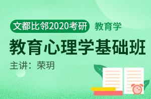 文都比邻2020教育学考研教育心理学基础班(荣玥)