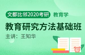 文都比鄰2020教育學考研基礎班之教育研究方法(王知華)