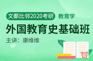 文都比鄰2020考研教育學考研外國教育史基礎班(康維維)