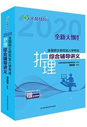 2020全国硕士研究生入学考试护理综合辅导讲义 郭鹏骥