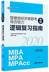 2020考研管理类经济类联考综合能力逻辑复习指南 崔瑞