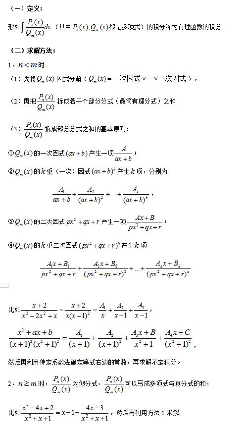 2020考研数学大纲解析