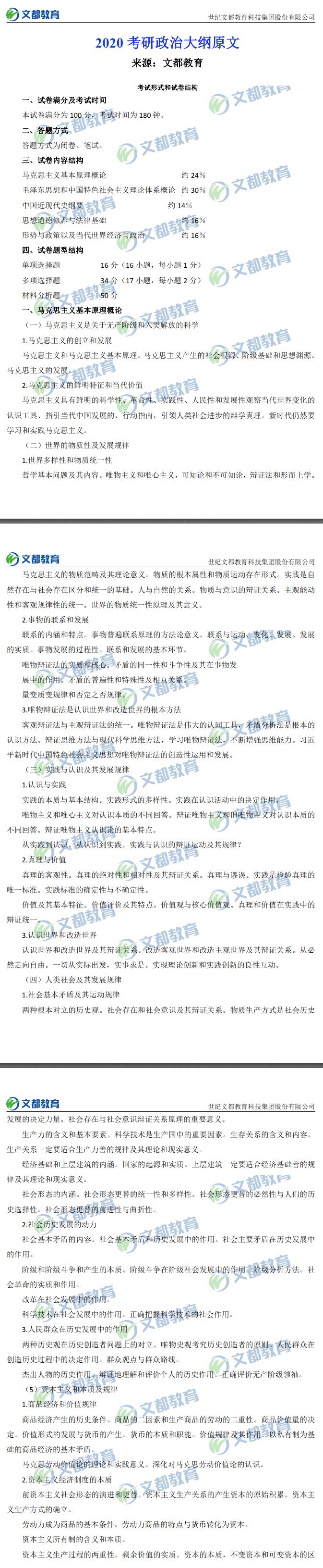 2020考研政治大纲原文pdf版