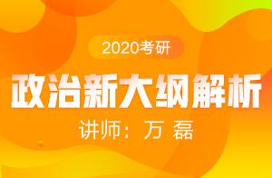 文都教育2020考研政治新大纲解析暨备考指南(万磊)01