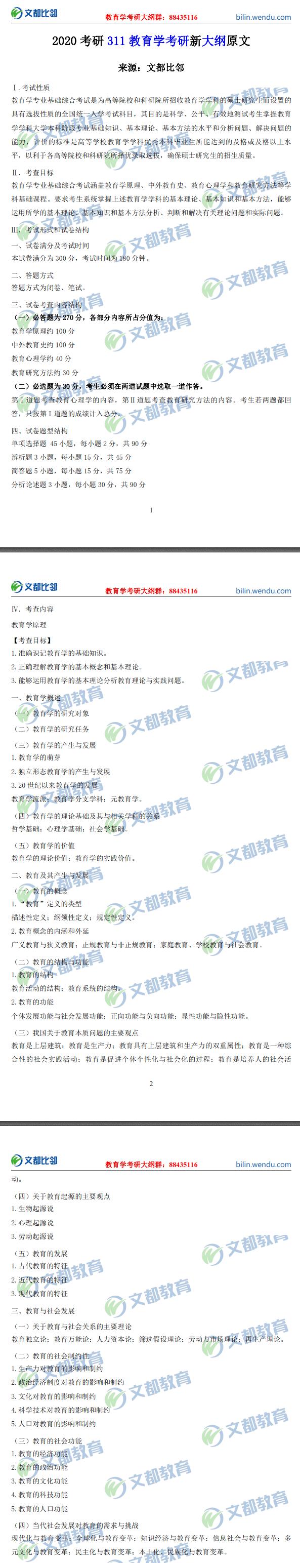 311教育学考研大纲pdf版