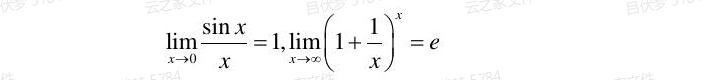 2020考研数学一大纲