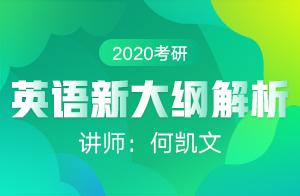 文都教育2020考研英语新大纲解析暨备考指南(何凯文)