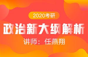 文都教育2020考研政治新大纲解析暨备考指南(任燕翔)