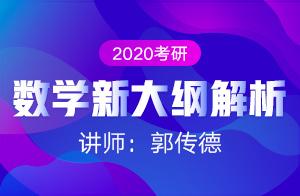 文都教育2020考研数学新大纲解析暨备考指南(郭传德)