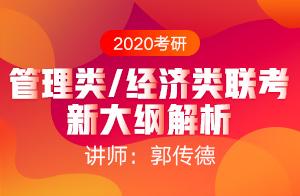 2020考研管理类联考数学新大纲解析暨备考指南(郭传德)
