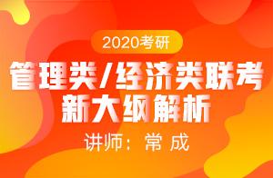 2020考研管理类联考写作新大纲解析暨备考指南(常成)