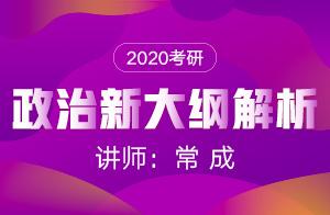 2020考研政治新大纲解析暨备考指南(常成)