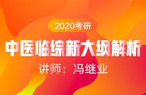 2020中醫臨綜考研新大綱解析暨備考指南(馮繼業)